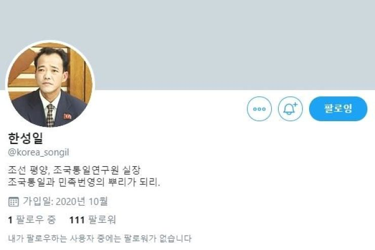 Twitter accounts of Kim Myong-il, top, and Han Song-il. According to those social network pages, Kim is a director of North Korea's Committee for the Peaceful Reunification of the Fatherland and Han a director at an institute for unification in the country. Screen capture from Twitter