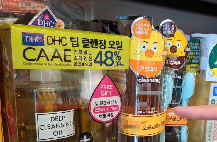 DHC products / Yonhap