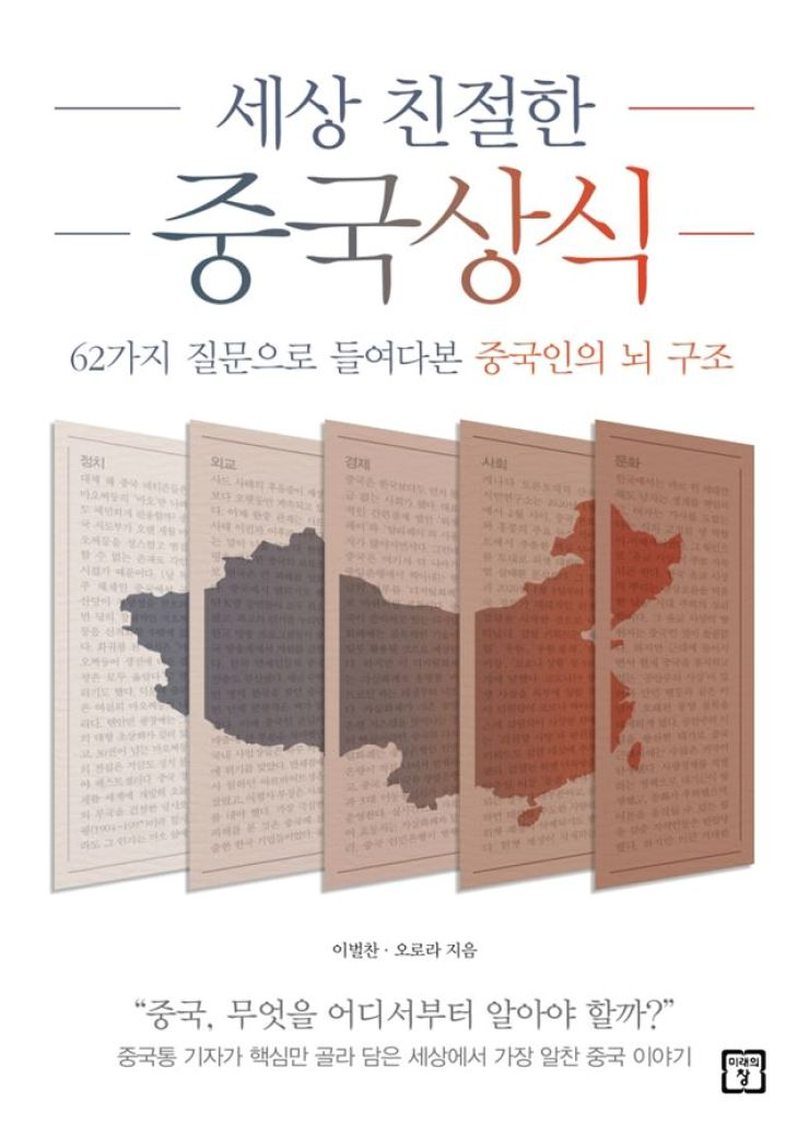 'The Most Helpful Book about China' by Lee Beul-chan and Oh Ro-ra / Courtesy of Miraebook Publishing Co.