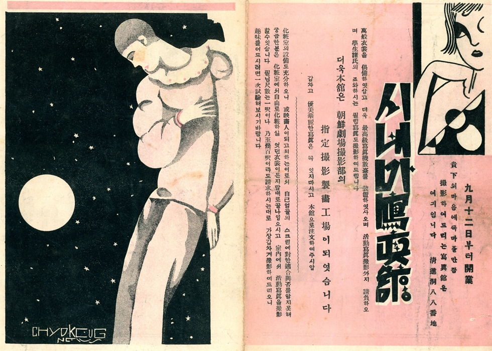 'Dansung Weekly No. 290' produced by Dansungsa / Courtesy of Korean Film Archive
