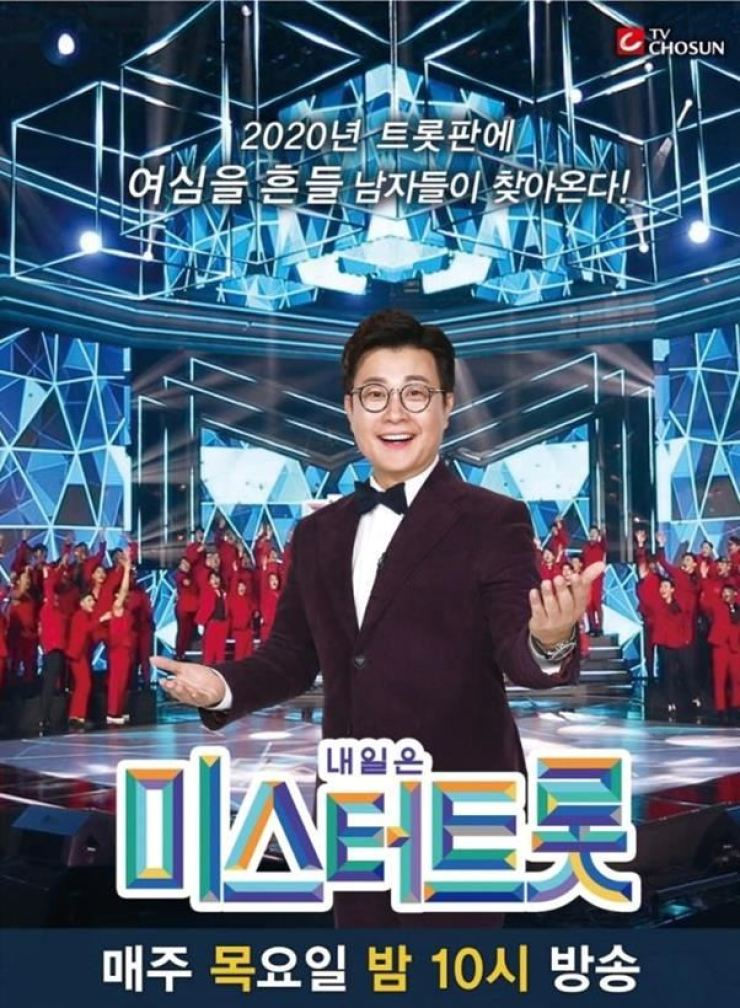 Official poster for TV Chosun's 'Mr. Trot' / Courtesy of TV Chosun