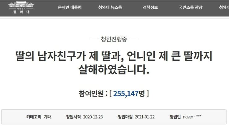 A petition filed on the Cheong Wa Dae website urging harsh punishment for a man who killed his girlfriend and her sister has garnered more than 250,000 signatures. / Screen captured from Cheong Wa Dae official website
