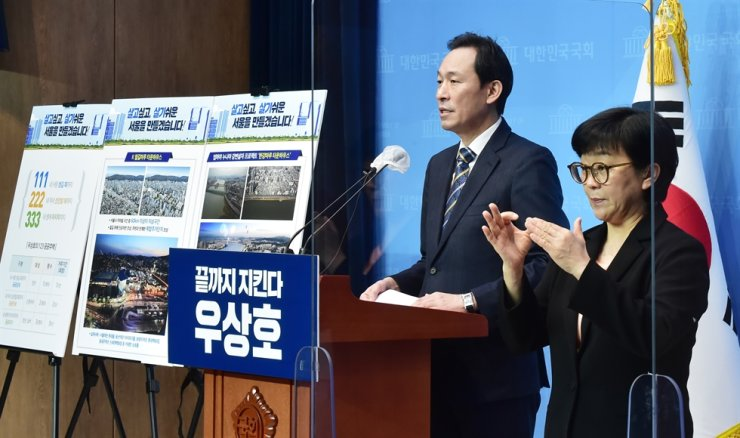 Rep. Woo Sang-ho, a four-term lawmaker with the ruling Democratic Party of Korea who declared his bid to run in the April by-election for the Seoul mayoral post, holds a press conference to present his planned real estate policy, at the National Assembly in Seoul, Wednesday. Yonhap