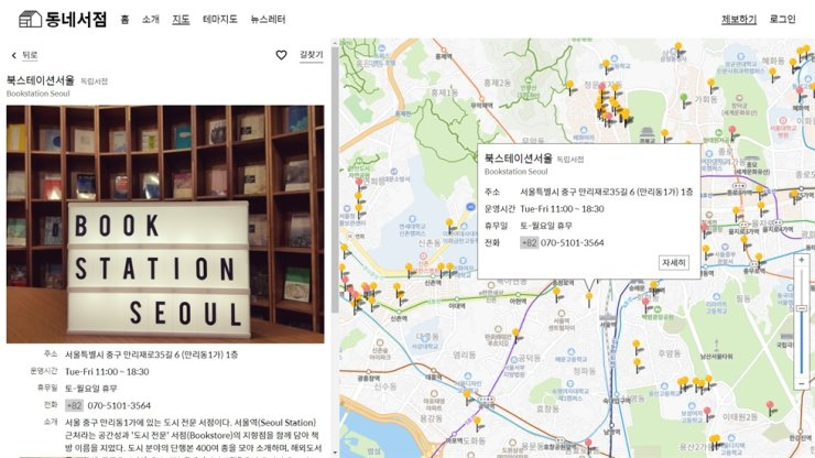 A screen capture of a small bookshop with a map of its location, from the Dongneseojeom website.
