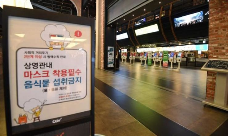 An empty cinema foyer in Seoul is seen Jan. 14. / Korea Times file