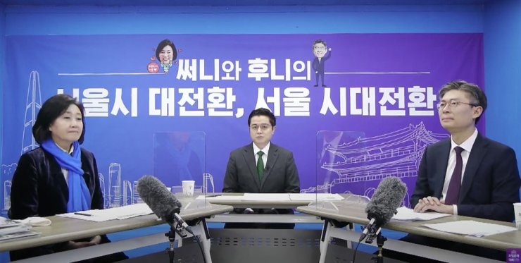 Rep. Cho Jung-hun, right, leader of the liberal minor opposition party Transition Korea, and former SMEs and Startups Minister Park Young-sun, left, a member of the ruling Democratic Party of Korea, attend a policy debate hosted by local pollster Realmeter for potential candidates running in the Seoul mayoral by-election, in its studio in Seoul, Monday, in this screenshot from Cho Jung-hun's Transition Seoul YouTube account. The two mayoral hopefuls both vowed to shorten the workweek as an election pledges. Yonhap