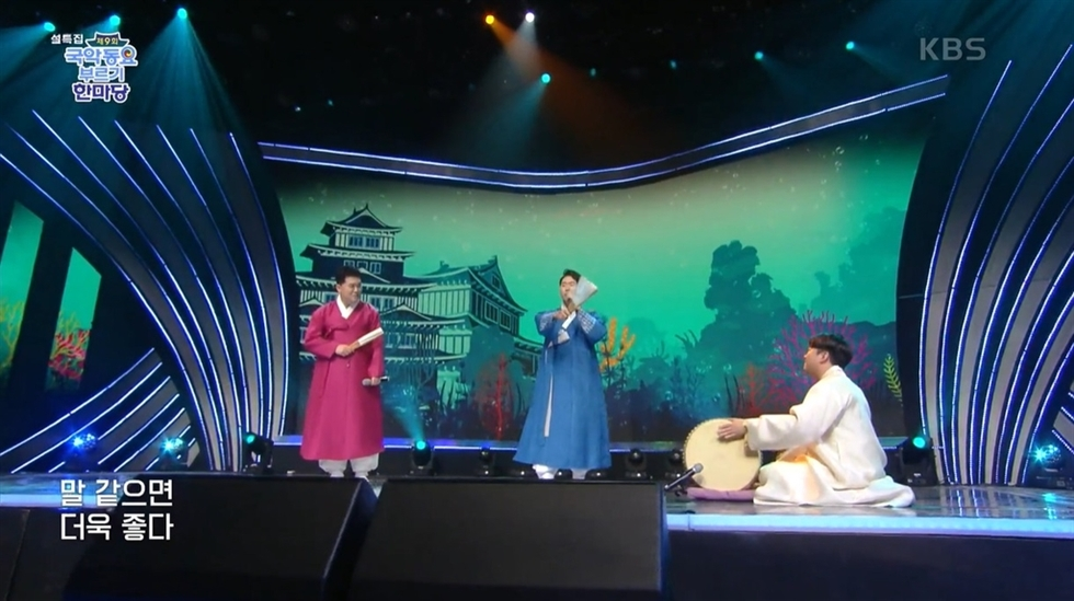 Traditional Korean music crossover group Leenalchi performs its latest single 'Yeobonasri' on the KBS program Joseon Pop Again. The state-funded broadcaster came under fire for using a back-projection of a Japanese castle during the group's performance. Screen capture from KBS