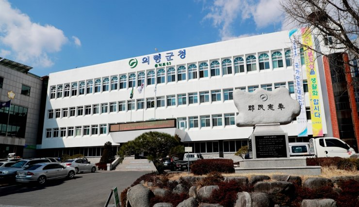 Uiryeong County Office in South Gyeongsang Province / Uiryeong County Office's homepage