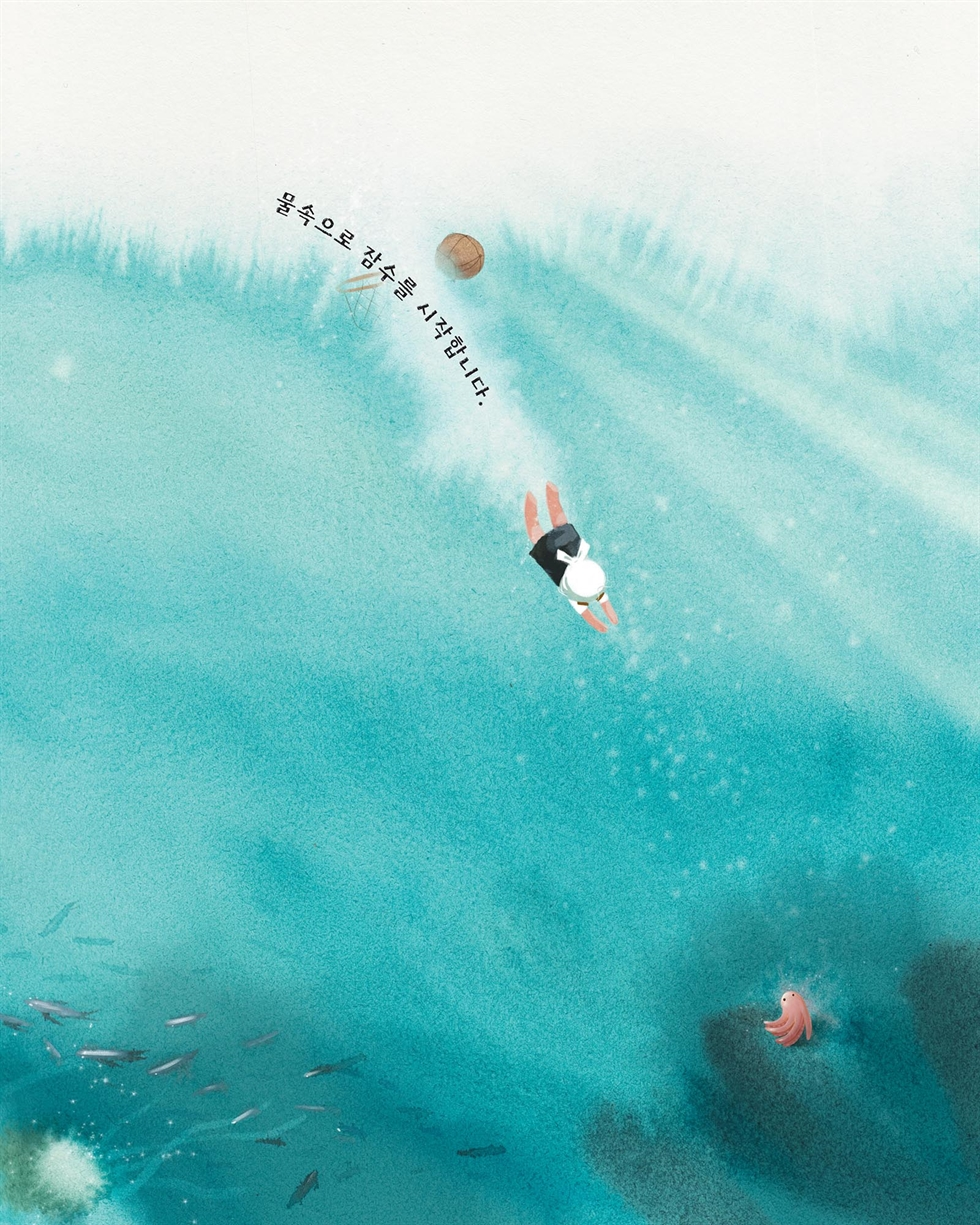 Nika Tchaikovskaya's illustrations for 'Haenyeorina,' a book about the 'haenyeo,' or female divers, of Jeju Island / Courtesy of Nika Tchaikovskaya