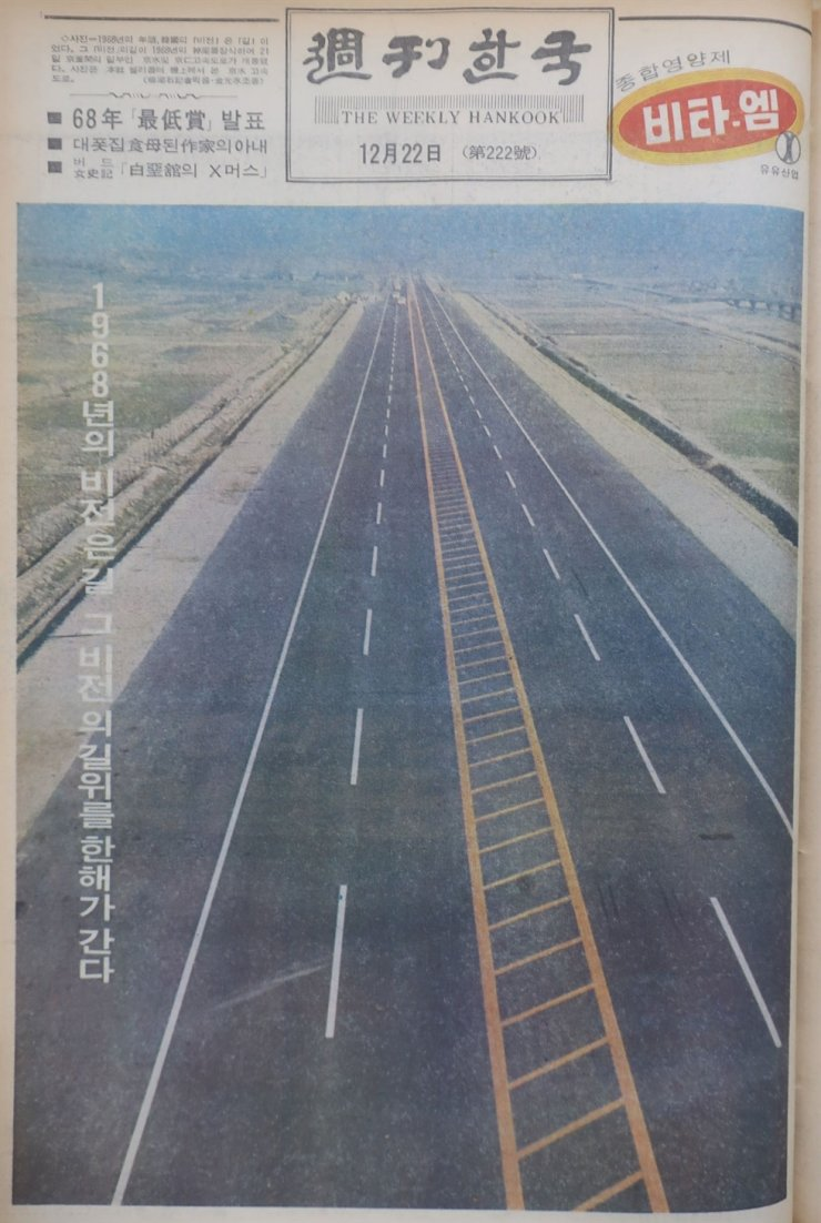 A newly built road, published in The Weekly Hankook Dec. 22, 1968. / Courtesy of Matt VanVolkenburg