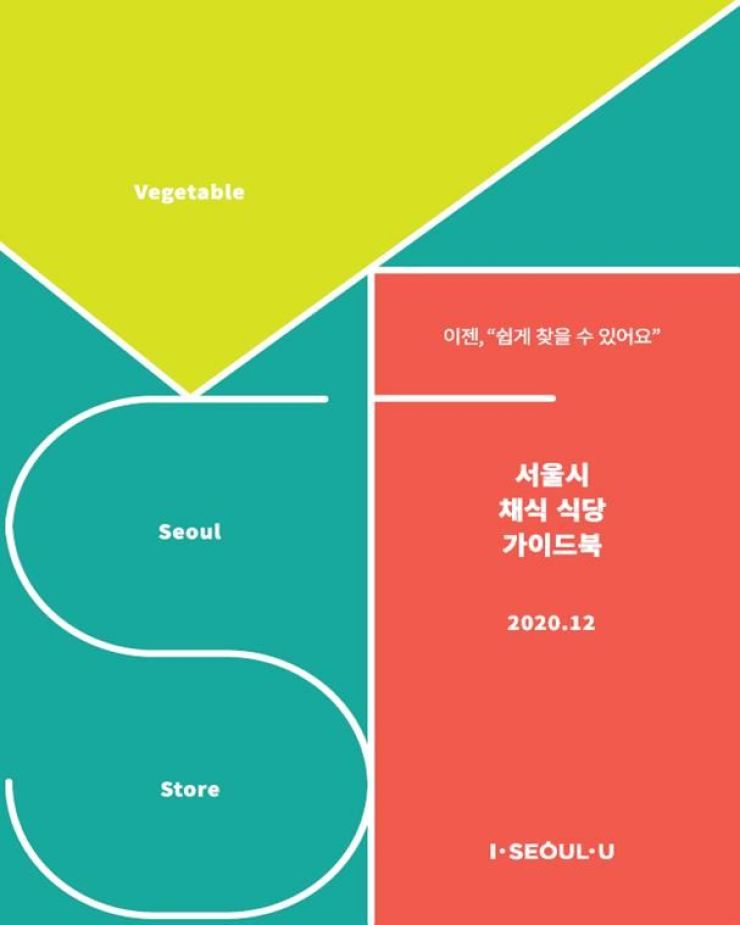 A guidebook for restaurants, cafes and bakeries in Seoul offering vegetarian or vegan options /Courtesy of Seoul Metropolitan Government