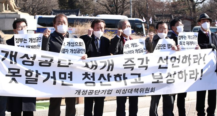 Heads of businesses that operated in Gaeseong Industrial Complex hold a rally in front of Cheong Wa Dae, Feb. 9, to call for reopening of the complex. Yonhap