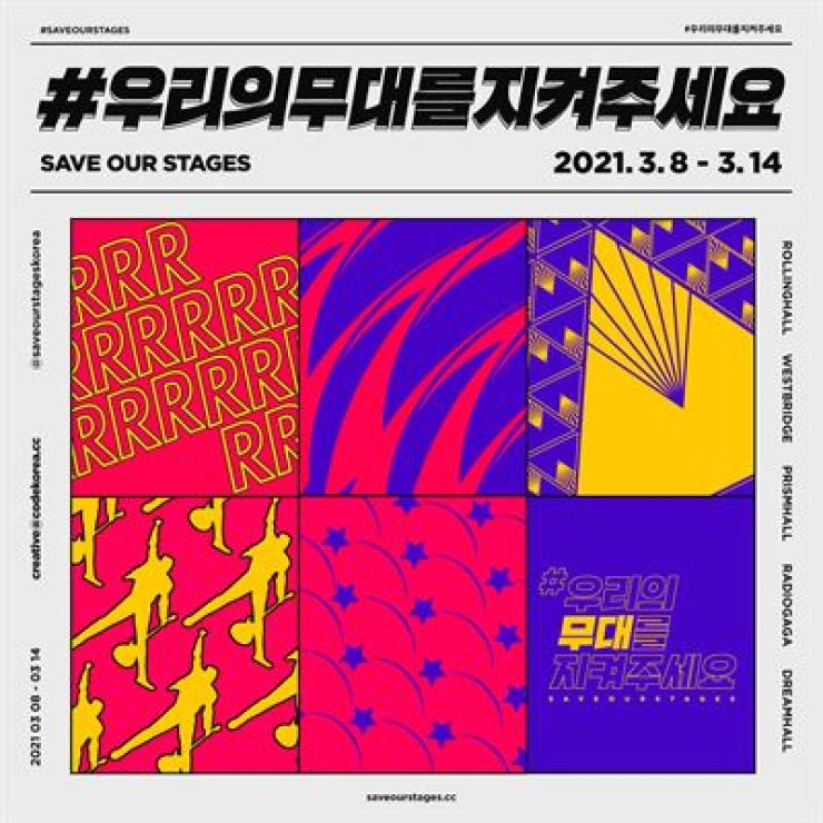 Poster for the #SaveOurStages campaign in Korea / Courtesy of C.O.D.E.