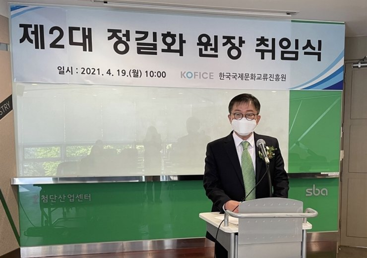Jung Gil-hwa, president of the Korean Foundation for International Cultural Exchange (KOFICE) speaks during his inauguration ceremony, held in western Seoul's Mapo District, Monday. Courtesy of KOFICE