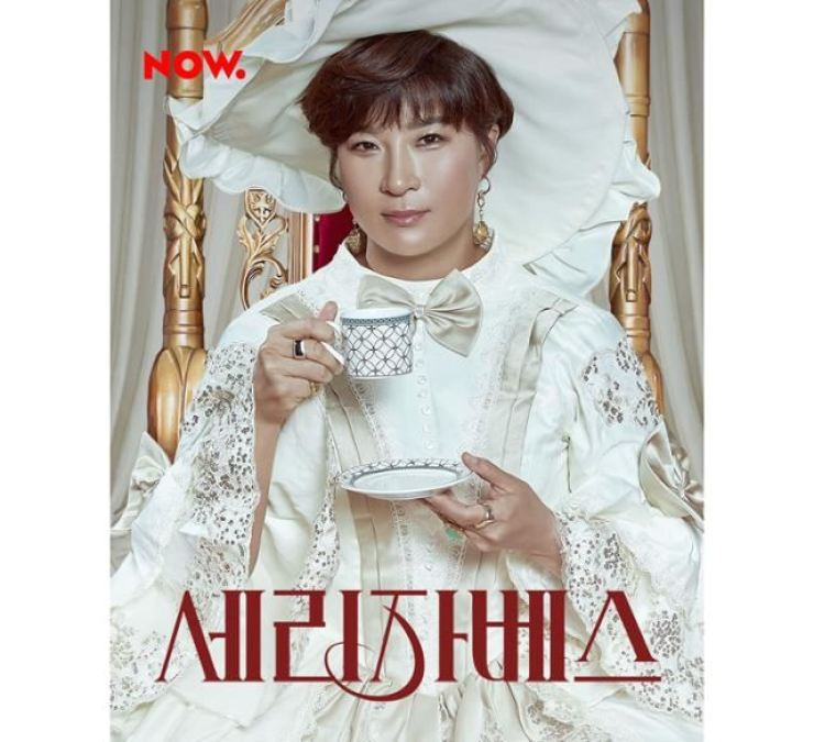 Pak Se-ri in a poster for 'Serizabeth' on Naver NOW / Korea Times file