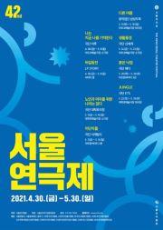 Seoul Theater Festival / Seoul Theater Association