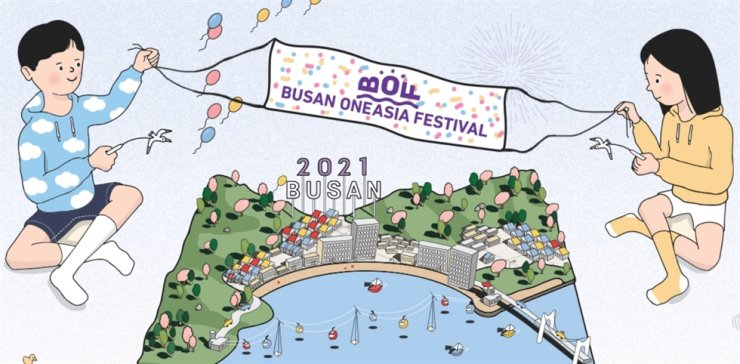 Screen capture from The Busan One Asia Festival homepage