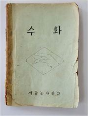 A textbook for sign language made by the Seoul School for the Deaf / Courtesy of the Cultural Heritage Administration