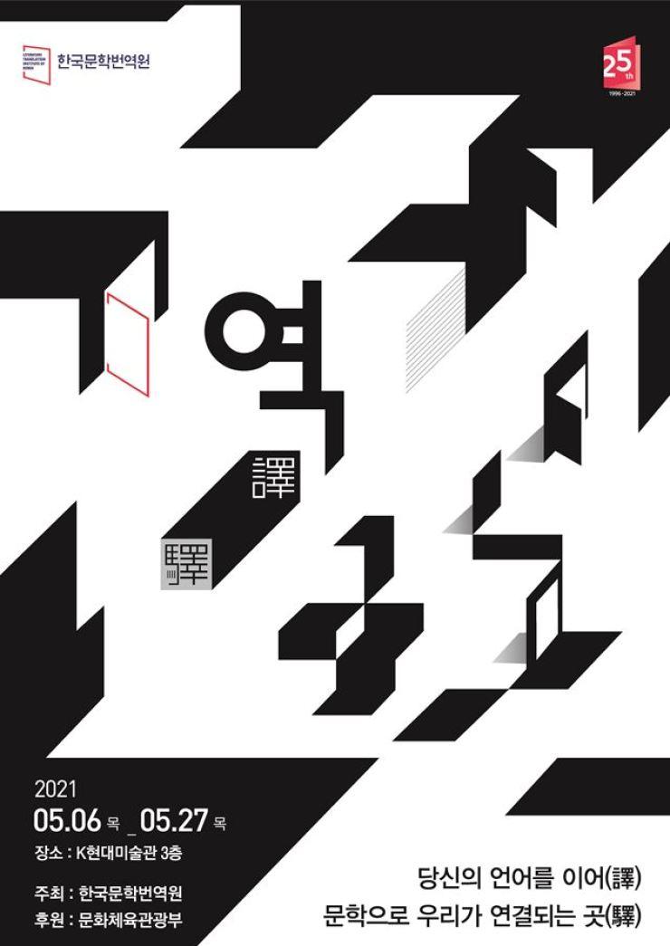 An official poster for the Literature Translation Institute of Korea's exhibition 'Translation, Platform' / Courtesy of LTI Korea