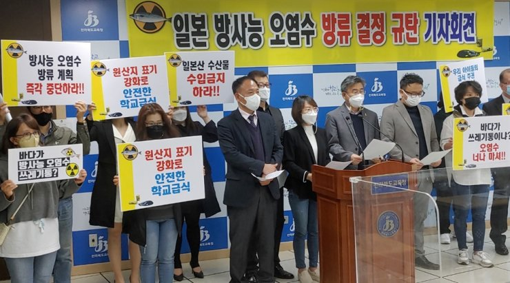 Members of some 30 local groups of education and parents from North Jeolla Province stage a demonstration at Jeollabukdo Office of Education in Jeonju on Friday condemning Japan's decision to release into the ocean radioactive water from the destroyed Fukushima nuclear plant and demanding local schools ban all foods from Japan. Yonhap