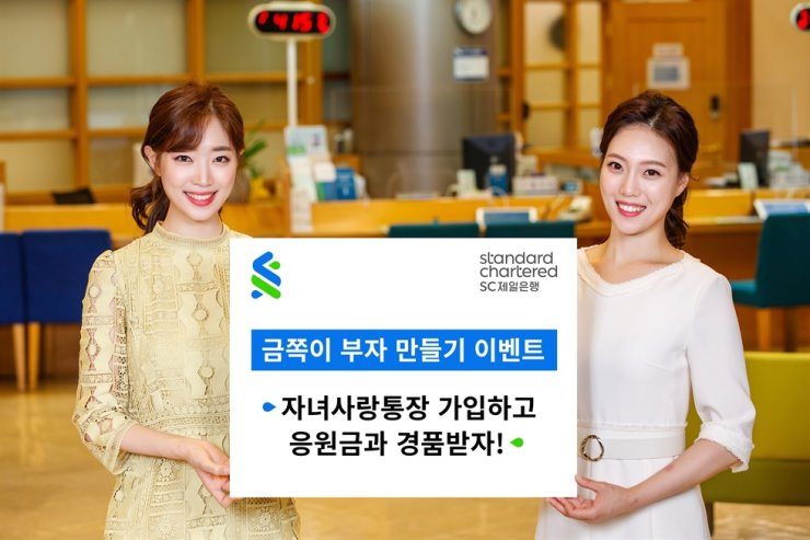 Models promote Standard Chartered (SC) Bank Korea's event in which money and gifts are given to its customers aged 18 or under who open special checking and installment savings accounts. Courtesy of SC Bank Korea