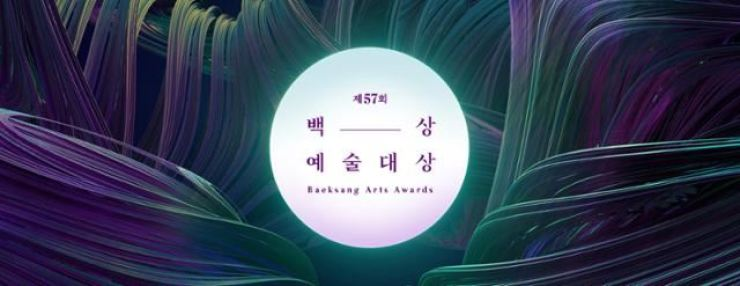 The 57th Baeksang Arts Awards will be broadcast on JTBC on May 13. Courtesy of the organizing committee