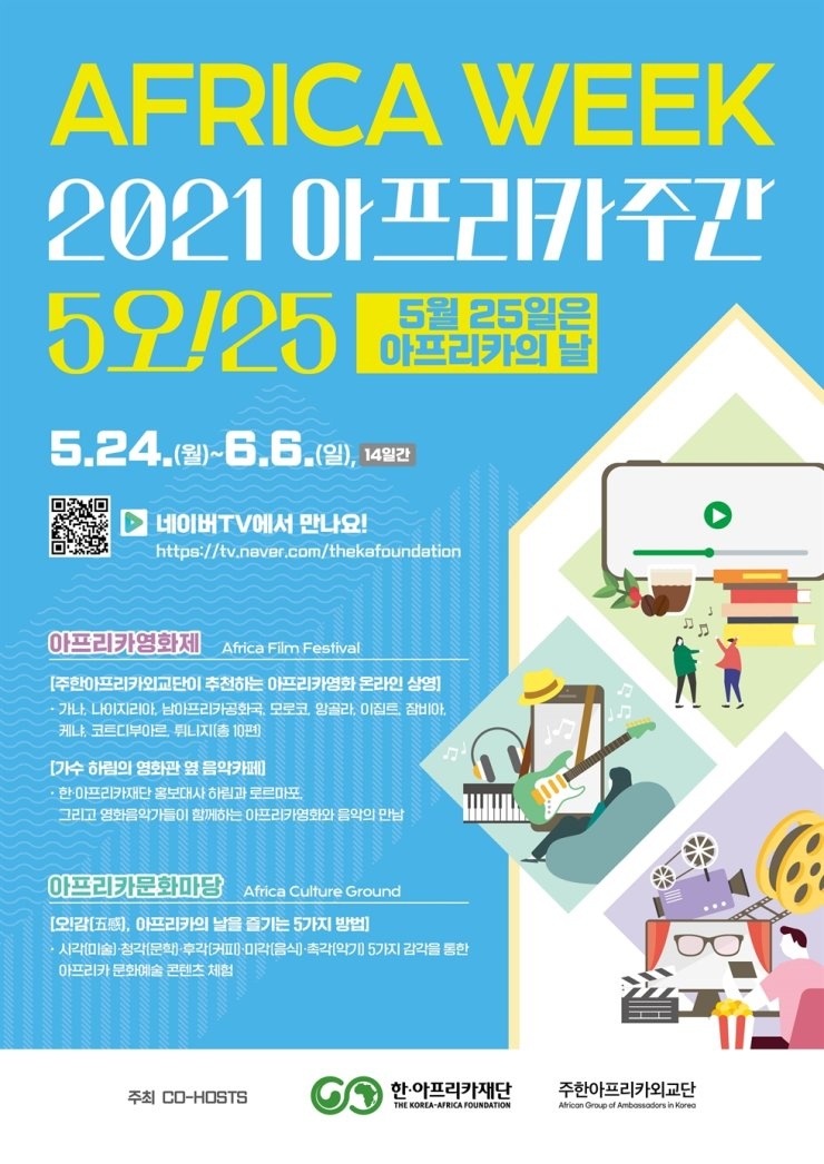Poster for Africa Week 2021 / Courtesy of Korea-Africa Foundation