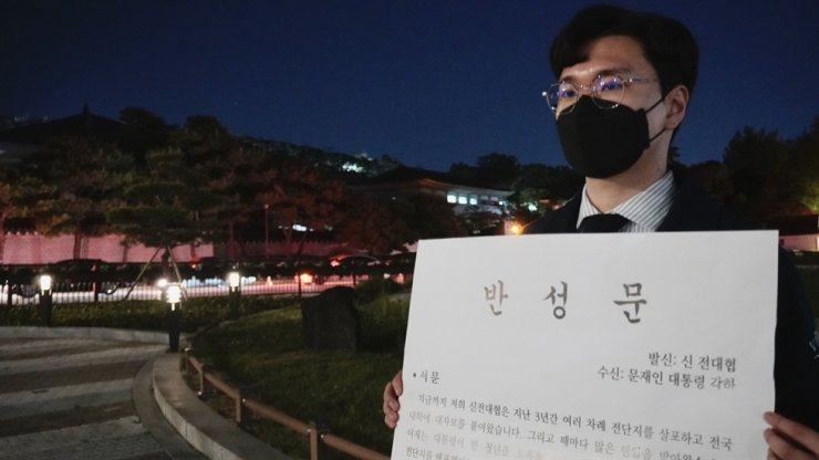 Kim Tae-il, head of the New National Council of Student Representatives, a conservative college students' group, stages anti-government protest near Cheong Wa Dae, Sunday. Courtesy of New National Council of Student Representatives