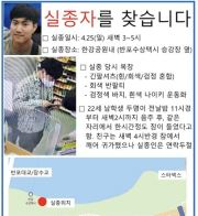 A leaflet to find a missing college student, posted on his father's blog / Captured from blog