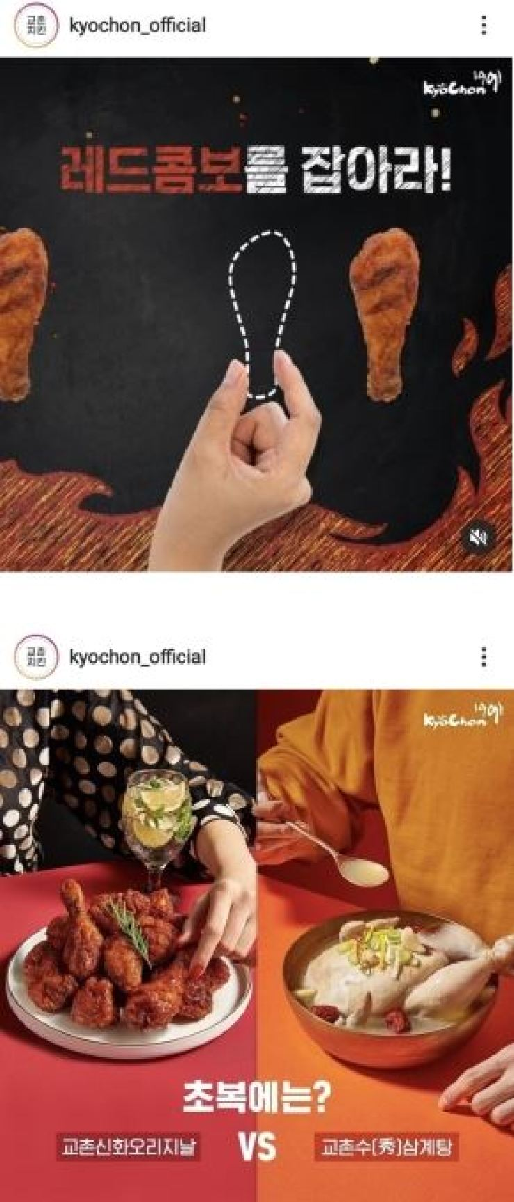 Kyochon F&B's controversial ad on social media account / Screen-captured from Kyochon F&B Instagram