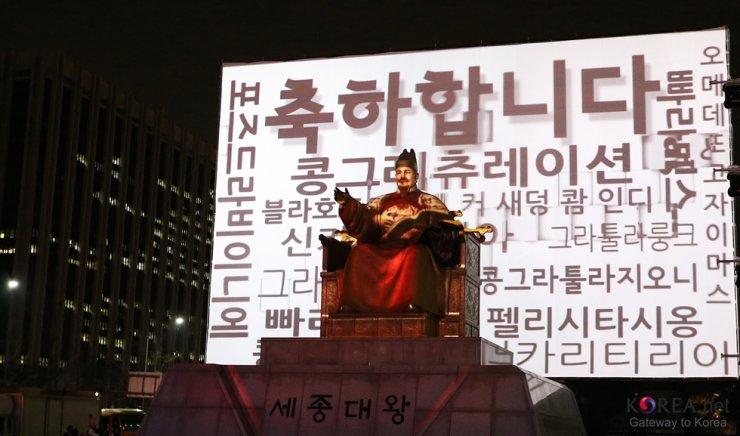 Courtesy of Korea.Net