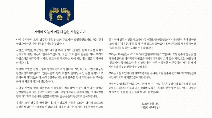President Moon Jae-in's Facebook message on the commemoration of May 18 Gwangju pro-democracy movement. Moon expressed support for anti-military junta protests in Myanmar. Yonhap