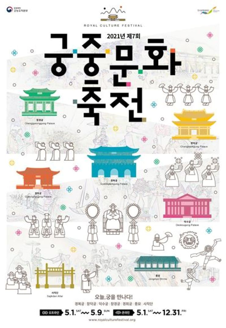 Poster for Royal Culture Festival / Courtesy of Cultural Heritage Administration