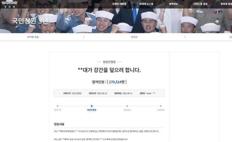 A public petition posted by a female professor at Yeungnam University, who claims to have been raped by a male colleague, is accusing the university of trying to cover up the crime. The petition has gathered over 170,000 signatures as of Thursday morning. Screenshot from Cheong Wa Dae's official website
