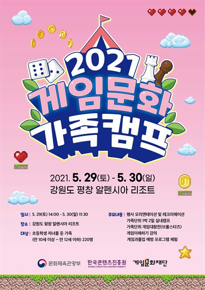 The Korea Creative Content Agency (KOCCA) will start its annual family camp program this year on May 28. Gettyimagesbank