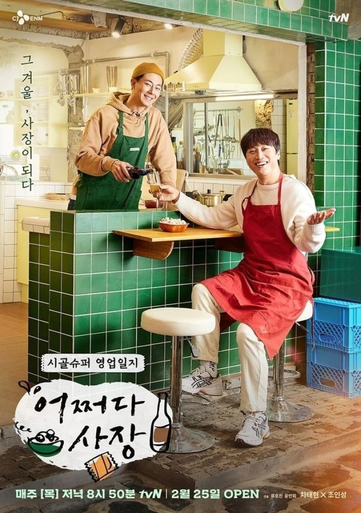 Poster for tvN's reality show 'Unexpected Business' / Courtesy of tvN