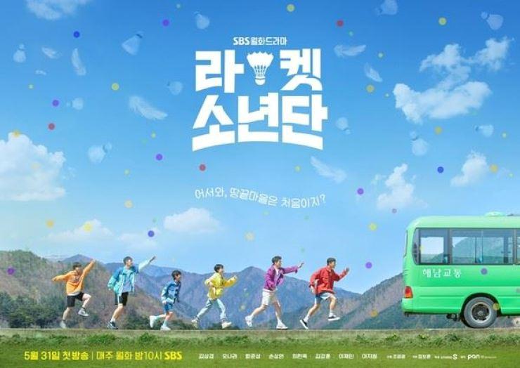 Poster for SBS drama 'Racket Boys' / Courtesy of Pan Entertainment