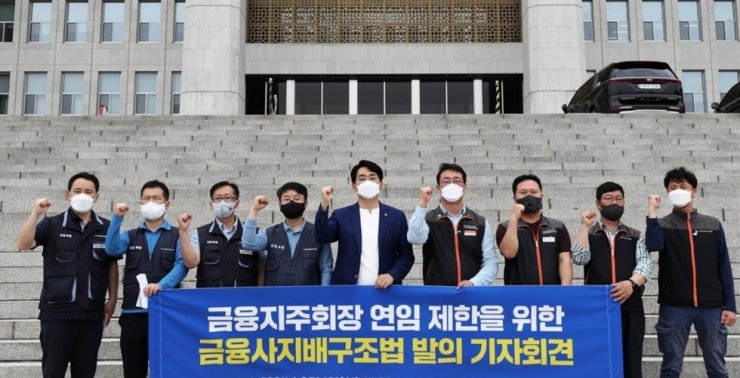 Rep. Park Yong-jin from the liberal ruling Democratic Party of Korea, center, poses with members of the nation's financial union in front of the National Assembly in Seoul, June 1. Yonhap