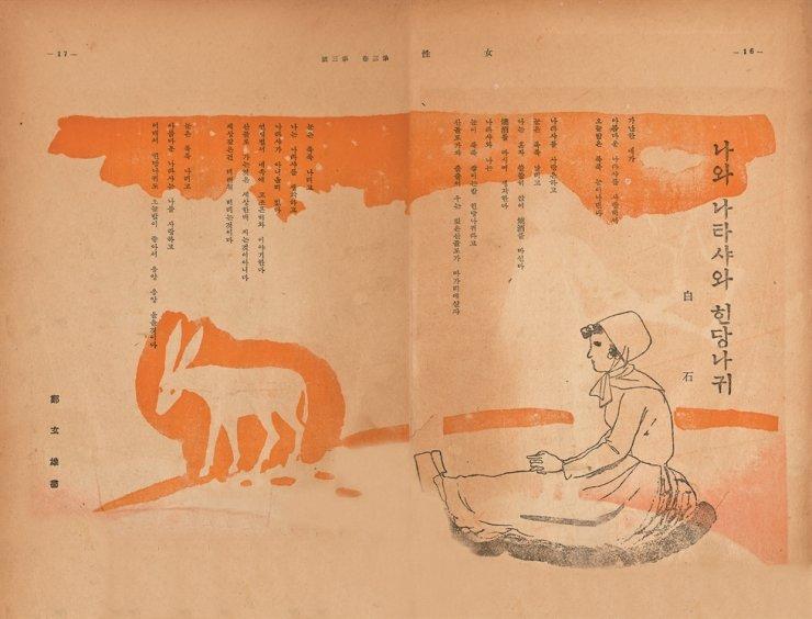 Painter Jung Hyun-woong's illustration accompanying Baek Seok's poem, 'Me, Natasha and the White Donkey' (1938) / Courtesy of Adan Mungo