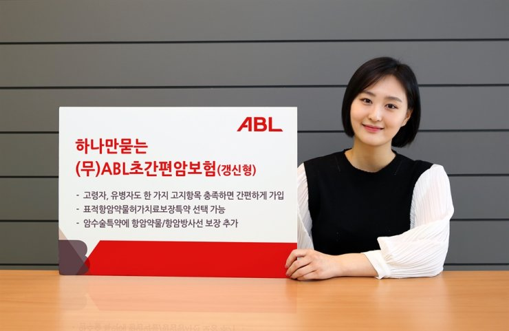 ABL Life Insurance newly launched an insurance plan for more people to receive benefits when diagnosed with cancer. Courtesy of ABL Life Insurance