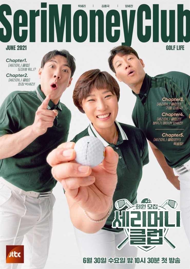 A poster for JTBC's new sports talk show 'SeriMoney Club' / Courtesy of JTBC