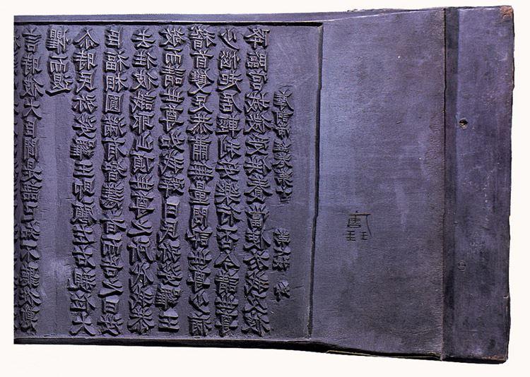 The Tripitaka Koreana stored in Haein Temple in South Gyeongsang Province / Courtesy of KBS