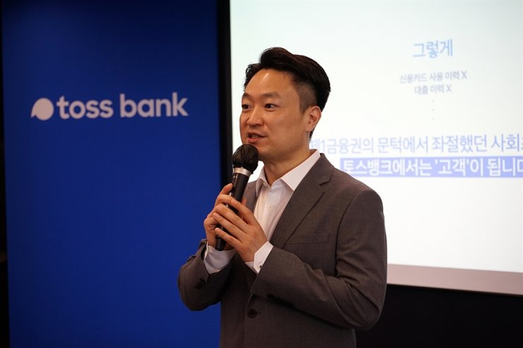 Toss Bank CEO Hong Min-taek speaks during an online press conference at the Korea Federation of Banks headquarters in Seoul, Wednesday. Courtesy of Toss Bank