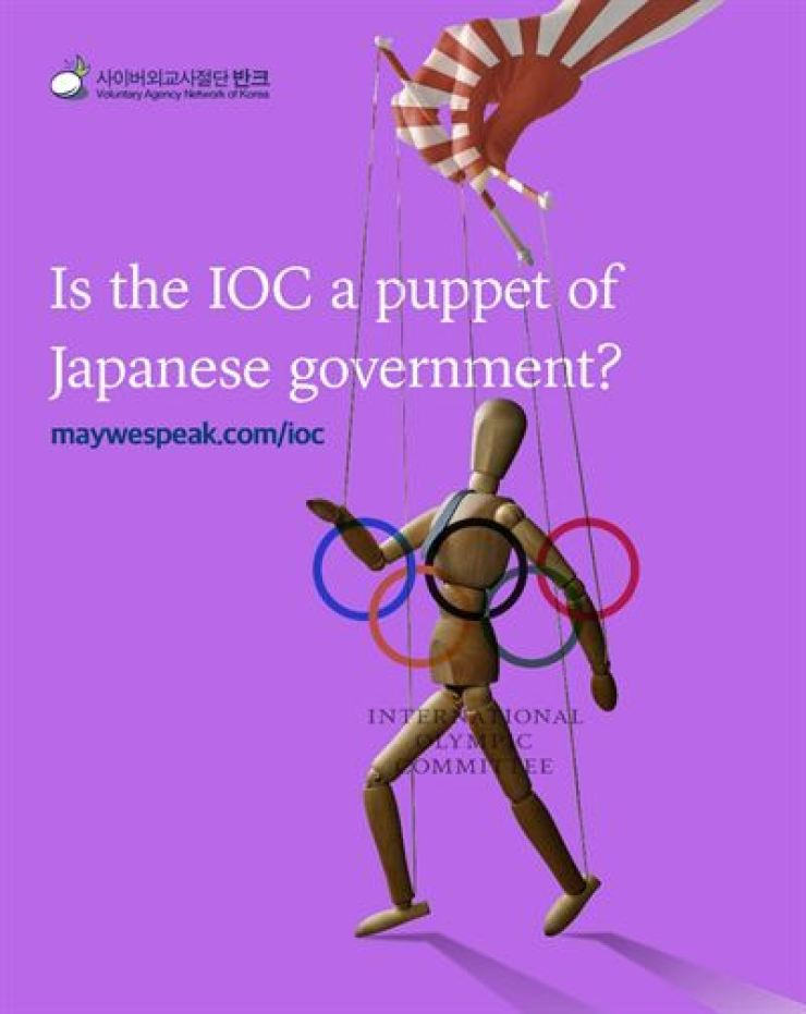 The Voluntary Agency Network of Korea's poster criticizing the International Olympic Committee's failure to take action against Japan's inclusion of Dokdo in its Tokyo Olympic map / Courtesy of VANK