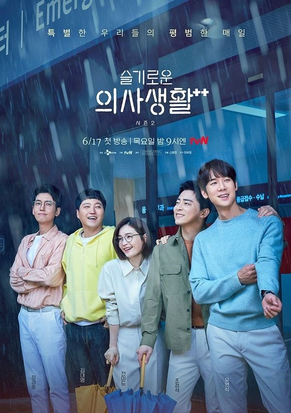 Actors Yoo Yeon-seok, from left, Kim Dae-myung, Jeon Mi-do, Cho Jung-seok, and Jung Kyoung-ho pose for pictures during an online media conference for season 2 of tvN's series 'Hospital Playlist,' Thursday. Courtesy of tvN