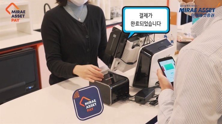 A customer makes payment using Mirae Asset Pay. Courtesy of Mirae Asset Securities