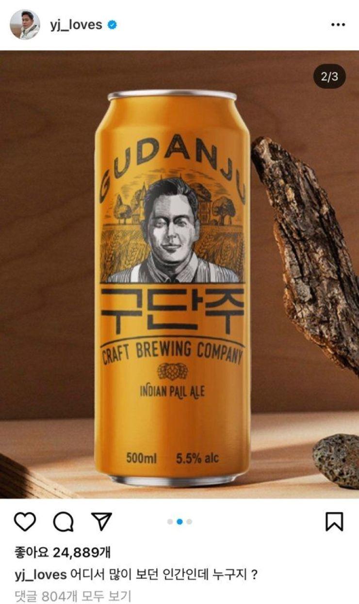 Shinsegae Vice Chairman Chung Yong-jin's Instagram post shows the retailer's new craft beer, Gudanju, Thursday. Screencaptured from Chung Yong-jin's Instagram