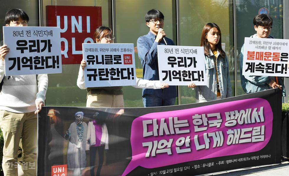 A Uniqlo store in Seoul / Courtesy of Uniqlo