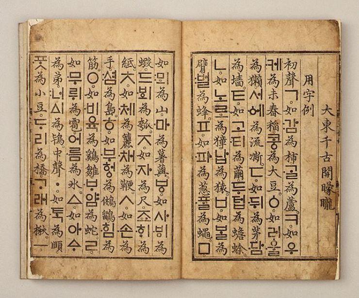 A page of the 15th century manuscript 'Hunminjeongeum Haeryebon,' a handbook of the Korean writing system, Hangeul / Courtesy of CHA