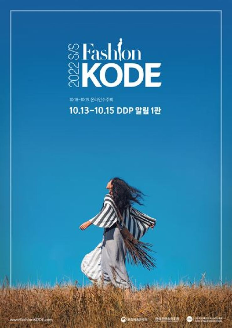 2022's S/S Fashion KODE will be held from Oct. 13 to 15. Courtesy of KOCCA